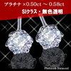 プラチナが割引不要の納得価格~!ティファニーダイヤモンドを徹底比較し厳選です