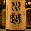 『川越』朝堀りの芋にこだわる、希少な手造り芋焼酎。米焼酎のブレンドが絶妙です。