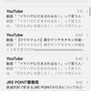 【YouTube】コメントもらうの嬉しすぎワロタwww