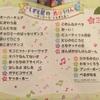【セトリあり】「おかあさんといっしょファミリーコンサート」東京公演が11月19日(日)に放送!