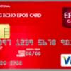 クレジットカードスペック紹介 OIOI(マルイ)をとことんお得に!エポスカード