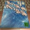 【東の海神 西の滄海】十二国記シリーズepi:3