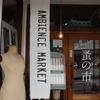 ambience江平店【蚤の市】開催中!