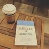 電通の有名コピーライター梅田悟司さんの著書「言葉にできる」は武器になる。から学んだ「普遍って、特殊だ。」ということ
