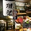 【オススメ5店】加古川(兵庫)にある創作料理が人気のお店