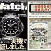 POWER Watch 2017年9月号(No.95)に当店が紹介されます!