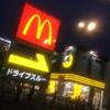 【エムPの昨日夢叶(ゆめかな)】第608回 『MACでコーヒーが無料だった!原宿駅構内で、窪塚洋介さんを発見した!良き事続きの夢叶なのだ!?』 [10月17日]