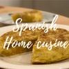 おうち時間で食の世界旅行。失敗しないスペインオムレツ。