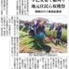 中島の悠紀斎田収穫祭 - 2018年10月なのか