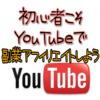 YouTube×楽天アフィリエイトで副業初心者でも簡単に稼ぐ方法
