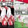 Peachboys第10回公演・童貞成り上がりオフィスラブサスペンス「半勃ニョッキ」