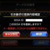 【COJP初心者向け】データが消える?!SEGA ID を登録してデータを守ろう!
