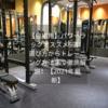 【自宅用】パワーラックオススメ15選!選び方からトレーニング方法まで徹底解説!【2021年最新】