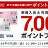 楽天カードの新規入会ポイント7,000円分→12,000円に増額する方法 (9月20日まで)
