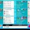 【剣盾S10シングル】オーロラ纏って殴り愛【最終207位レート2013】