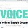 Google Documents + 音声入力が革命的に使いやすかったメモ
