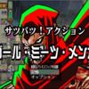 【サツバツ!アクション】ガール・ミーツ・メンポ 公開