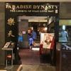 ジャカルタ プラザスナヤン5F 中華料理「PARADISE DYNASTY パラダイス ダイナシティ」美味しいが唯一の欠点は…