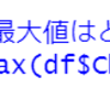 海外在留邦人数統計調査のデータ分析3 - R言語のwhich.max関数とwhich.min関数を使う。
