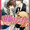 定期購入 BL漫画 純情ロマンチカ 25巻 宇佐見家せいぞろい!?美咲の覚悟