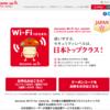 日本に一時帰国する方へ。お得にwifiでインターネットを使う方法。1日から使えるライフハック。