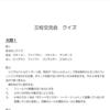 三校クイズ交流会!!