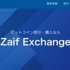 Zaif(ザイフ)の二段階認証の設定方法と解除方法を分かりやすく解説