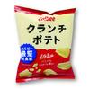 【ポテトチップス】calbee クランチポテト ソルト味【商品レビュー】