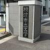 8月5日 横浜市立大学の大学院で特別講義
