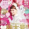 ゼクシィ四国版8月発売号に掲載されています!