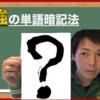 【動画で紹介】第二外国語の単語暗記法!