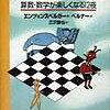 講師の視点からレビュー!!エンツェンスベルガー著『数の悪魔』はオススメの数学本!