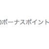 IHGスピードアップキャンペーン内容更新w