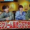 KinKiのブンブブーン、美味しそうなかき氷3店舗!!