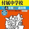 女子美術大学付属中学校、9/6(日)開催の体験学習の予約はお早めに!