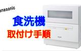 【パナソニック食洗機取付け手順】賃貸でも可能。自分で食洗機を取付け。