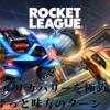 【Rocket League】リカバリーを極めて相手に攻撃をさせない