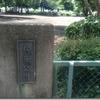 【公園】【小田急相模原】松蔭公園