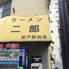 9/30【松戸】ラーメン二郎  松戸駅前店
