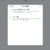 Word for iPadでスマート検索サポート