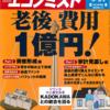 週刊エコノミスト 2014年06月24日号 老後費用1億円!/インド経済復活 !?
