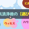 【空気清浄機の選び方】風量とフィルターは超重要!!