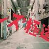 劇団洒落乙。レズ極道オーディションQ&A