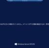 NetApp クォータ設定について