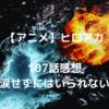【アニメ】ヒロアカ107話感想 涙せずにはいられない