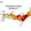 気象庁は8月1日に7月の天候について発表!東日本では平年+2.8度と7月として1946年の統計開始以来第1位に!『平成30年7月豪雨』・熊谷で41.1℃と国内最高更新もあったし、色々とヤバい月だった!!
