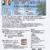 「お母さん業界新聞」のお知らせ