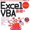 初心者のためのExcel エクセルマクロVBA入門-実践:CSVファイルの読み込み(取り込み)その2