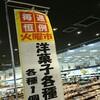 大人の道草&買い食い(^o^)v