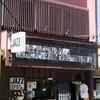 JAZZ SPOT Leaf /函館市